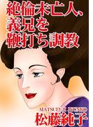 絶倫未亡人、義兄を鞭打ち調教(4)(アネ恋♀宣言)