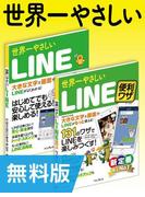 【無料版】世界一やさしいLINE&LINE便利ワザ 合本版(世界一やさしい)