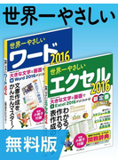 【無料版】世界一やさしいワード&エクセル2016 合本版(世界一やさしい)