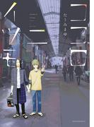ココロニイツモ(ディアプラス・コミックス)