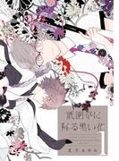 祇園祭に降る黒い花(1)(WINGS COMICS(ウィングスコミックス))