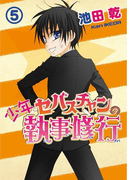 少年セバスチャンの執事修行(5)(WINGS COMICS(ウィングスコミックス))