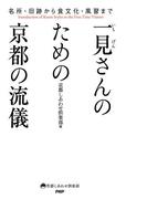 名所・旧跡から食文化・風習まで 一見さんのための京都の流儀(京都しあわせ倶楽部)