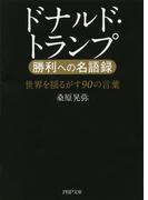 ドナルド・トランプ 勝利への名語録(PHP文庫)