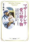 マザー・テレサ 愛の贈り物(PHP文庫)