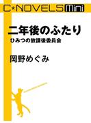 C★NOVELS Mini 二年後のふたり ひみつの放課後委員会(C★NOVELS)