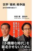 世界「最終」戦争論 近代の終焉を超えて(集英社新書)