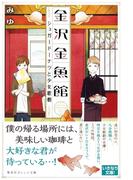 金沢金魚館 シュガードーナツと少女歌劇(集英社オレンジ文庫)
