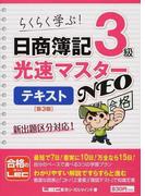 日商簿記3級光速マスターNEOテキスト らくらく学ぶ! 第3版