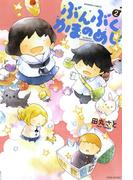 ぶんぶくかまのめし (2)(バンブーコミックス 4コマセレクション)