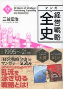 マンガ経営戦略全史 革新篇