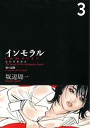 インモラル 3巻(芳文社コミックス)