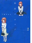 初恋ドラッグ 2巻(芳文社コミックス)