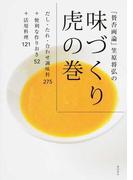『賛否両論』笠原将弘の味づくり虎の巻 だし・たれ・合わせ調味料275+便利な作りおき52+活用料理121