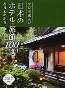 プロが選んだ日本のホテル・旅館100選&日本の小宿 2017年度版