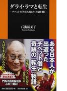 ダライ・ラマと転生 チベットの「生まれ変わり」の謎を解く (扶桑社新書)(扶桑社新書)