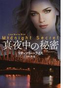 真夜中の秘密