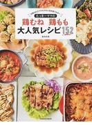 たっきーママの鶏むね鶏もも大人気レシピ152 (FUSOSHA MOOK)