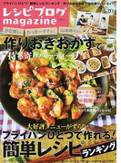 レシピブログmagazine vol.10(2016Autumn) (FUSOSHA MOOK)
