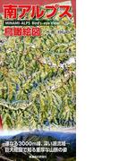 南アルプス 鳥瞰絵図