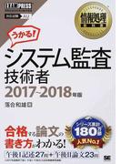 システム監査技術者 対応試験AU 情報処理技術者試験学習書 2017〜2018年版 (情報処理教科書)
