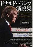 ドナルド・トランプ演説集 MAKE AMERICA GREAT AGAIN!