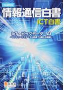 情報通信白書 ICT白書 平成28年版 IoT・ビッグデータ・AI