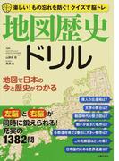 地図歴史ドリル 地図で日本の今と歴史がわかる (楽しい!もの忘れを防ぐ!クイズで脳トレ)