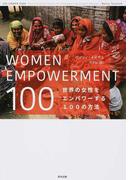 WOMEN EMPOWERMENT 100 世界の女性をエンパワーする100の方法