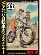 【11-15セット】アオバ自転車店へようこそ!(YKコミックス)