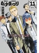ヒナまつり 11 (BEAM COMIX)(ビームコミックス)