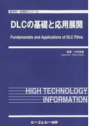 DLCの基礎と応用展開 (新材料・新素材シリーズ)