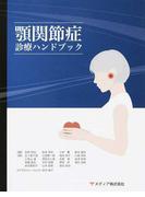 顎関節症診療ハンドブック
