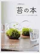 苔の本 苔で作るナチュラルインテリアと、身近な苔の種類がわかる図鑑