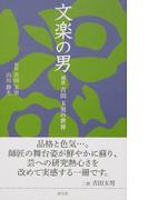 文楽の男 初世吉田玉男の世界 (淡交新書)(淡交新書)