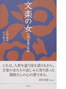 文楽の女 吉田簑助の世界