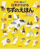 日本がわかるちずのえほん 改訂版 (キッズ・えほんシリーズ Kids' MAP)