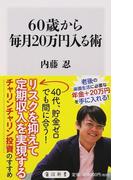 60歳から毎月20万円入る術 (角川新書)(角川新書)