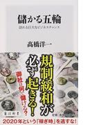 儲かる五輪 訪れる巨大なビジネスチャンス (角川新書)(角川新書)