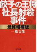 餃子の王将社長射殺事件 最終増補版 (角川文庫)(角川文庫)