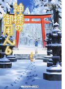 神様の御用人 6 (メディアワークス文庫)(メディアワークス文庫)