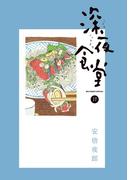深夜食堂 17 (オリジナルBIG COMICS SPECIAL)(ビッグコミックス)