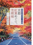 京都紅葉めぐり、雪模様 写真家の散歩みち−秋冬編