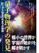 量子物理学の発見 ヒッグス粒子の先までの物語