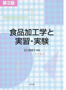 食品加工学と実習・実験 第2版