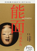 能面の見かた 日本伝統の名品がひと目でわかる (JAPONisme BOOK)