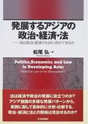 発展するアジアの政治・経済・法 法は政治・経済のために何ができるか