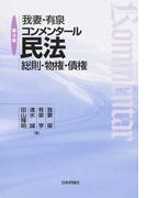我妻・有泉コンメンタール民法 総則・物権・債権 第4版