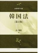韓国法 第3版