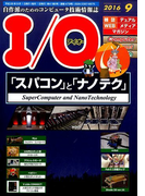 I/O (アイオー) 2016年 09月号 [雑誌]